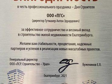 Благодарственное письмо от ЛСР.Строительство-Урал